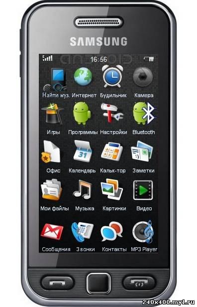Скачать Андроид 3.4 Для Телефона Самсунг 5560 Gt